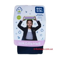 """Колготки однотонные тм""""Boy&Girl"""" темно-синие"""